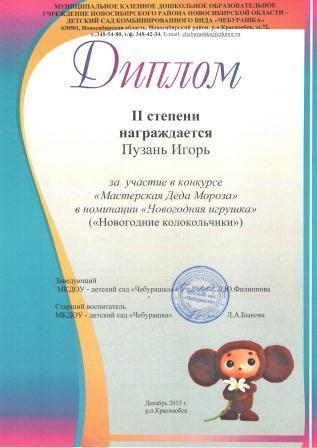 Поздравление в участие в конкурсе